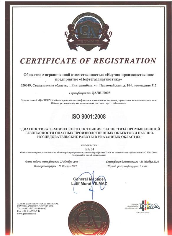 Напоминаем о сертификации предприятия по ISO 9001:2008